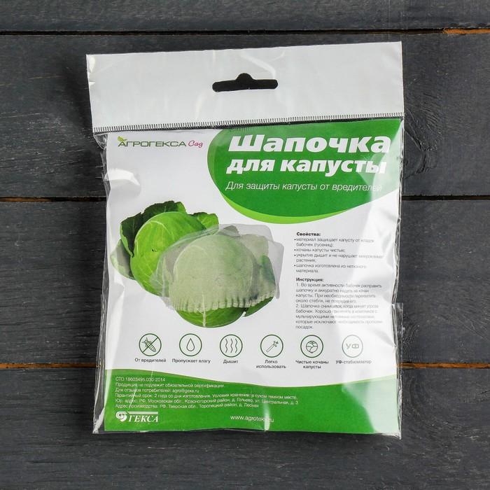 Чехол для защиты капусты от насекомых, набор 5 шт., белый