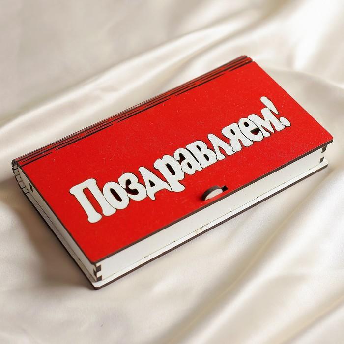 Шкатулка - конверт для денег «Поздравляем!», красная, 17,6×8,7×2 см