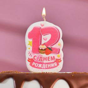 Свеча для торта цифра 'С Днём Рождения' розовая '12' Ош