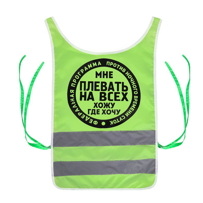 "Vest reflective signal ""I don't care at all"", XL"