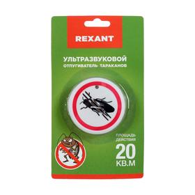 Ультразвуковой отпугиватель тараканов REXANT Ош