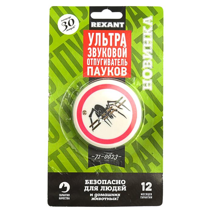 Отпугиватель пауков REXANT ультразвуковой
