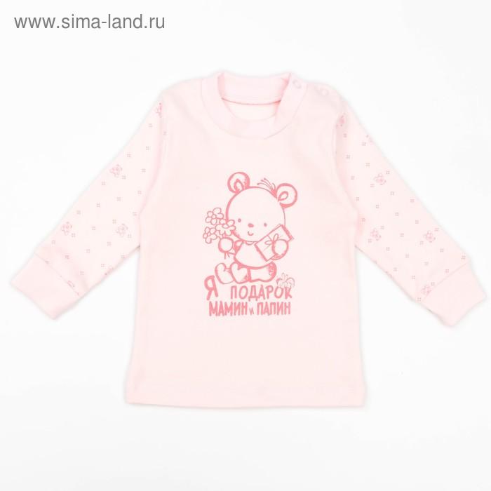 """Кофта с длинным рукавом детская """"Маленькие мишки"""", рост 80 см, цвет розовый 12841_М"""