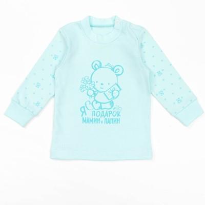 """Кофта с длинным рукавом детская """"Маленькие мишки"""", рост 68 см, цвет бирюзовый 12841_М"""