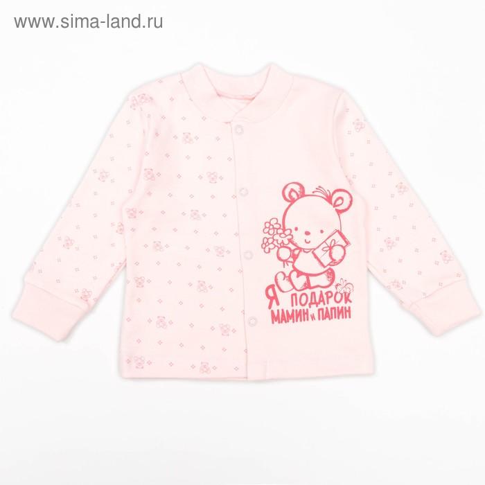 Кофта детская с длинным рукавом ''Маленькие мишки'', рост 74 см, цвет розовый 3320_М