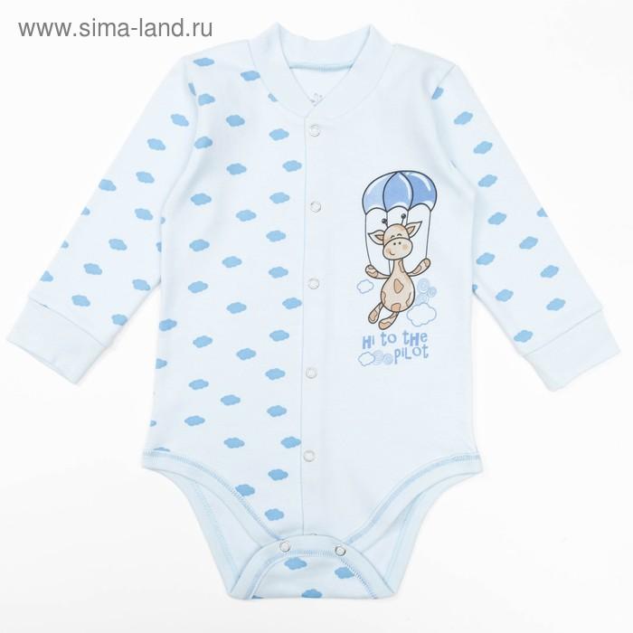 """Боди детское с длинным рукавом """"Облака"""", рост 68 см, цвет голубой 10021_М"""