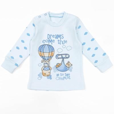 """Кофта с длинным рукавом детская """"Облака"""", рост 74 см, цвет голубой 15965_М"""