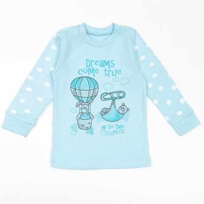 """Кофта с длинным рукавом детская """"Облака"""", рост 68 см, цвет синий 15965_М"""