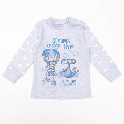 """Кофта с длинным рукавом детская """"Облака"""", рост 68 см, цвет серый 15965_М"""