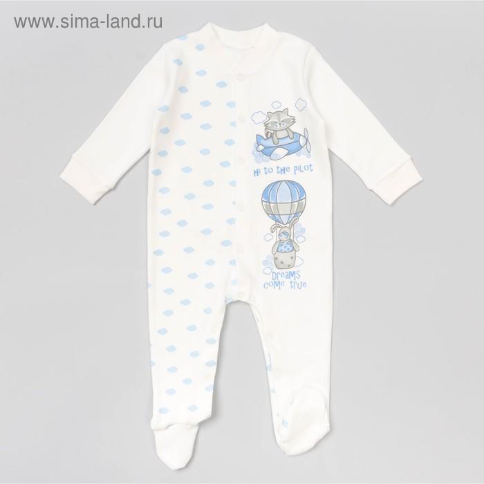 """Комбинезон детский с длинным рукавом """"Облака"""", рост 74 см, цвет молочный 16412_М"""