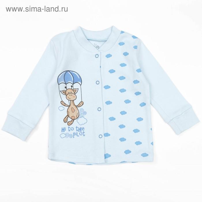 """Кофта детская с длинным рукавом """"Облака"""", рост 74 см, цвет голубой 3900_М"""
