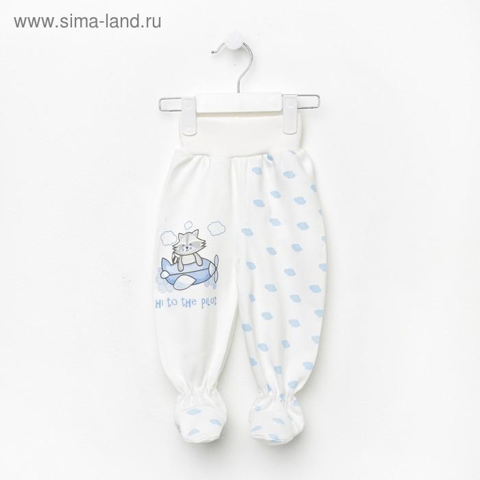 """Ползунки детские евро """"Облака"""", рост 80 см, цвет молочный 16023_М"""