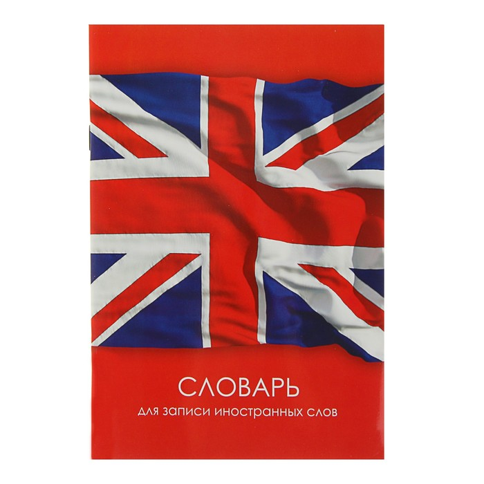 """Словарь для записи иностранных слов 24 листа """"Британский флаг"""", обложка мелованный картон"""