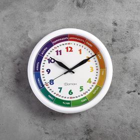 """Часы настенные круглые """"Радужные"""" детские, белые"""