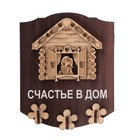 """Ключница открытая фанера """"Домик Счастье в дом"""" 13х16 см"""