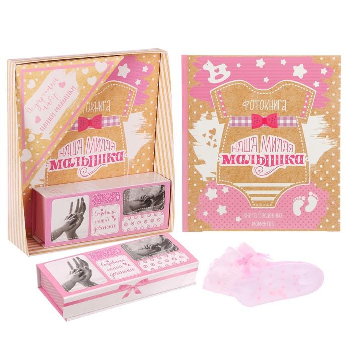 """Подарочный набор """"Наша милая малышка"""": книга малыша, коробочки для хранения и носочки МИКС"""