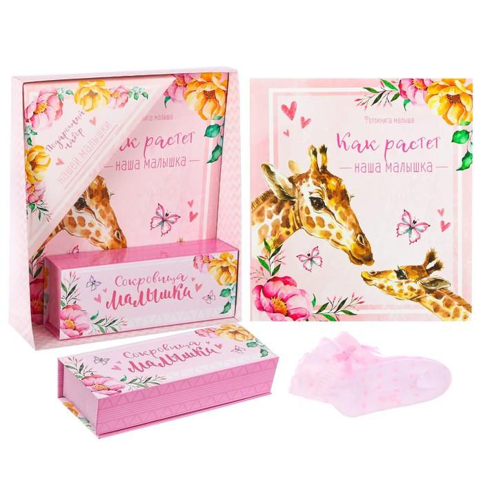 """Подарочный набор """"Как растёт наша малышка"""": книга малыша, коробочки для хранения и носочки МИКС"""