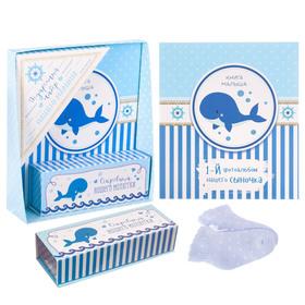 """Подарочный набор """"Голубой кит"""": книга малыша, коробочки для хранения и носочки МИКС"""
