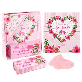 """Подарочный набор """"Любимая малышка"""": книга малыша, коробочки для хранения и носочки МИКС"""