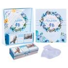 """Подарочный набор """"Сладкий малыш"""": книга малыша, коробочки для хранения и носочки МИКС"""