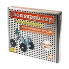 Конструктор металлический №1 для уроков труда, 206 деталей - фото 105630640