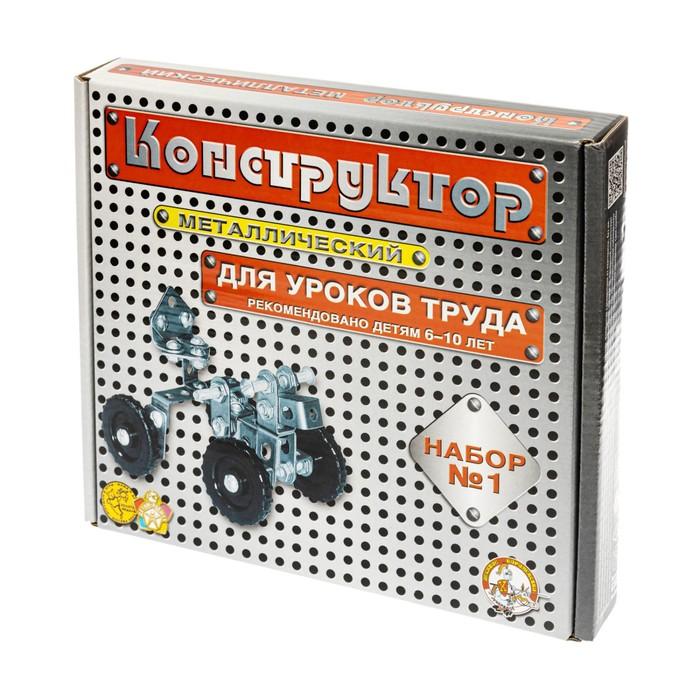Конструктор металлический №1 для уроков труда, 206 деталей