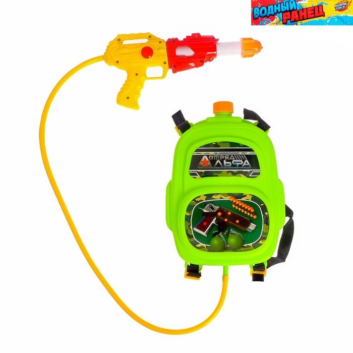 Водный пистолет «Отряд Альфа», ранец-балон
