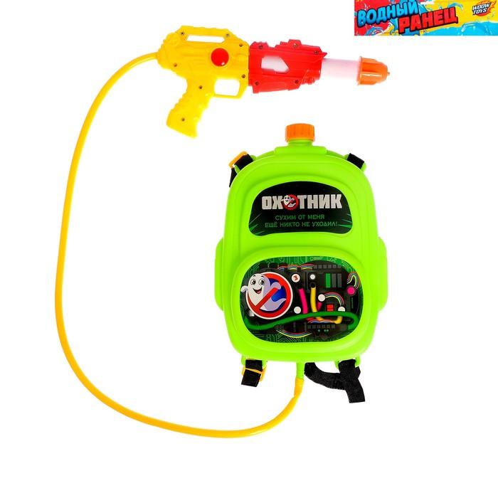 Водный пистолет «Охотник», ранец-балон