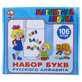 Set of letters of the Russian alphabet, on magnets