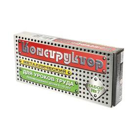 Конструктор металлический №7 для уроков труда, 148 деталей