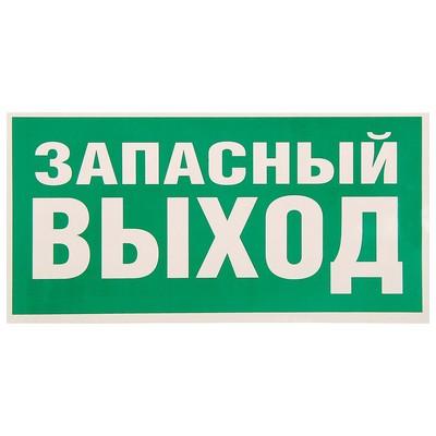 "Наклейка ""Запасный выход"" 10 х 15 см"