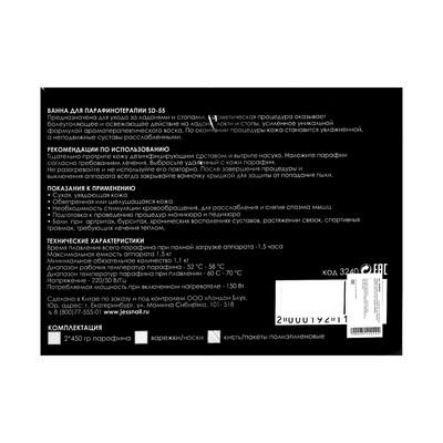 Парафиновая ванночка JessNail SD-55, 3л, перчатки, варежки, носки, кисточка, парафин