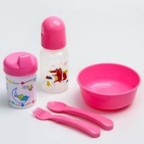 Набор для кормления, 5 предметов: бутылочка детская 125 мл, поильник 125 мл, тарелка, ложка, вилка, цвет розовый
