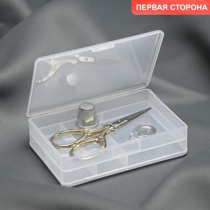 Контейнер для рукоделия, двусторонний, 6 отделений, 10,3 × 6,8 × 3 см