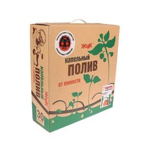 Комплект для капельного полива от ёмкости, на 30 растений, с таймером, «Жук»
