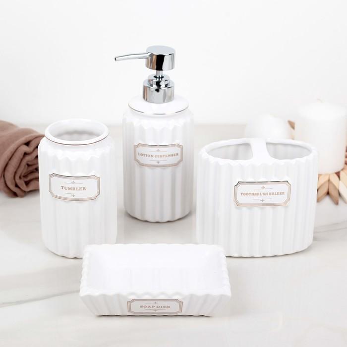 """Набор аксессуаров для ванной комнаты, 4 предмета """"Классика"""", цвет белый"""