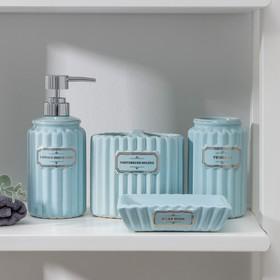 Набор аксессуаров для ванной комнаты «Классика», 4 предмета (дозатор 350 мл, мыльница, 2 стакана), цвет голубой