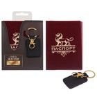 "Set ""Success"": passport cover and key chain"