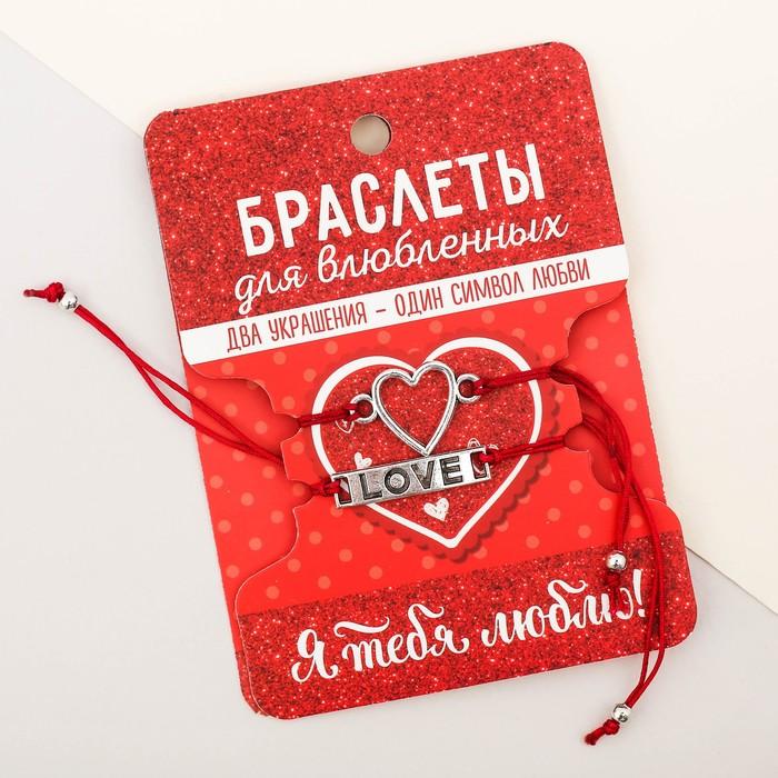 "Браслеты для влюбленных ""Love"""