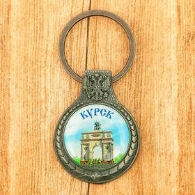 """Keychain """"Kursk"""", 3 x 7 cm"""