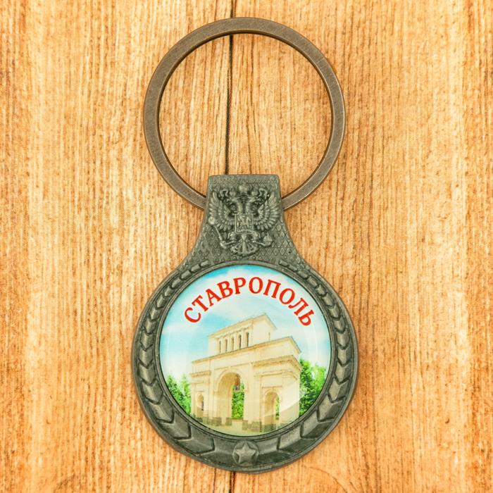 Брелок «Ставрополь», 3 х 7 см
