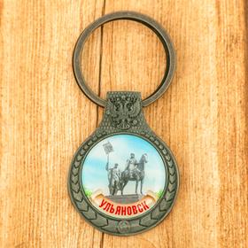 """Keychain """"Ulyanovsk"""", 3 x 7 cm"""