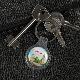 """Keychain """"Lipetsk"""", 3 x 7 cm"""