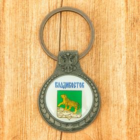 "Keychain ""Vladivostok"" (coat of arms), 3 x 7 cm"