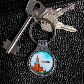 Брелок «Москва»
