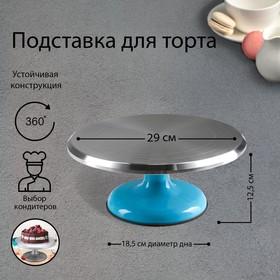 Подставка для торта «Лазурь», d=31 см, цвет МИКС