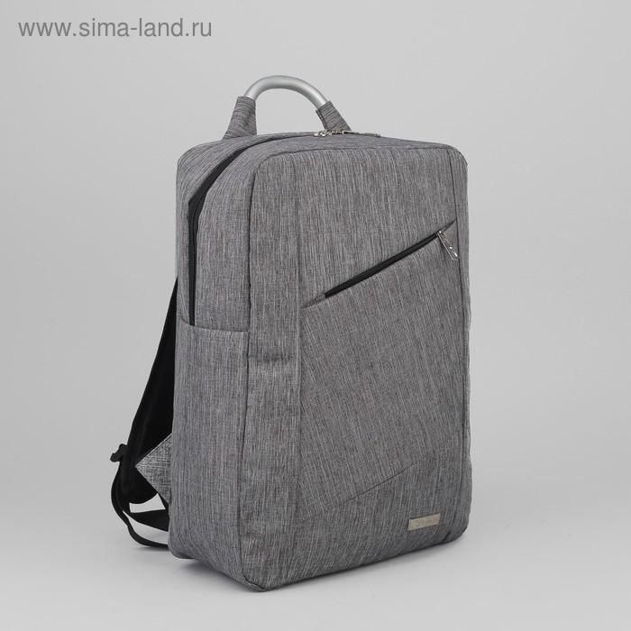 Рюкзак молодёжный «Геометрия», отдел на молнии, наружный карман, цвет серый