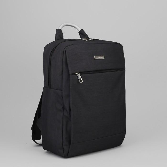 Рюкзак молодёжный, классический, отдел на молнии, наружный карман, цвет чёрный