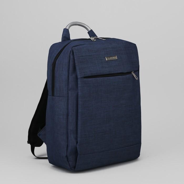 Рюкзак молодёжный, классический, отдел на молнии, наружный карман, цвет синий