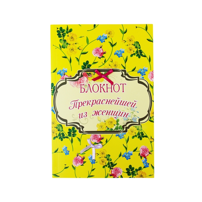 """Блокнот для записей """"Прекраснейшая из женщин"""" с бантиком, в обложке, формат А5, 80 листов"""
